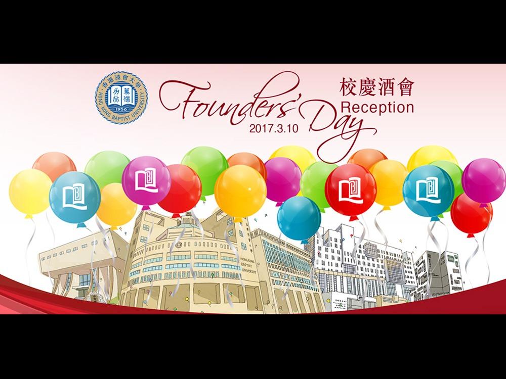 HKBU Founders' Day 2017